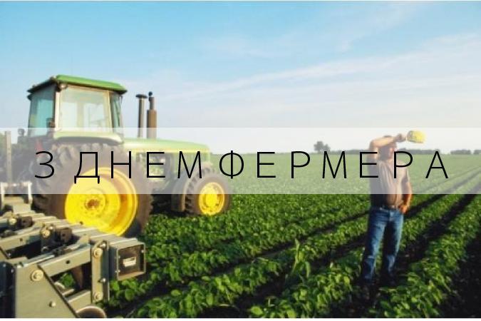 Вітаємо українських фермерів з професійним святом – днем фермера