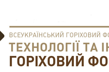Всеукраїнський Горіховий форум 2021: українські садівники розбиратимуть структуру прибуткового бізнесу від саджанця до промислового саду