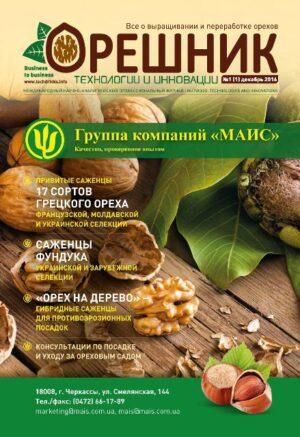 Журнал «Горішник» №1 (1) декабрь 2016