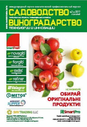"""Журнал """"Садівництво і Виноградарство. Технології та Інновації"""" №2 (4) квітень-травень 2017"""