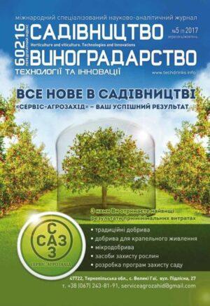 """Журнал """"Садівництво і Виноградарство. Технології та Інновації"""" №5 (7) вересень-жовтень 2017"""
