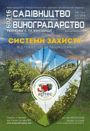 """Журнал """"Садівництво і Виноградарство. Технології та Інновації"""" №6-1 (8-9) січень 2018"""