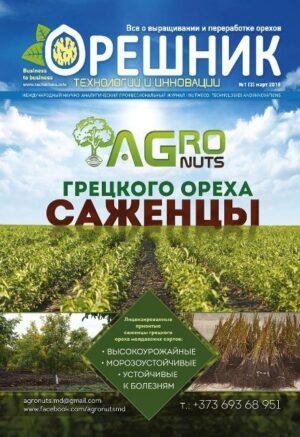 Журнал «Горішник» №1 (3) березень 2018