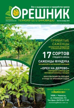 Журнал «Горішник» №2 (4) жовтень 2018