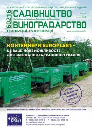 """Журнал """"Садівництво і Виноградарство. Технології та Інновації"""" №5 (13) жовтень 2018"""