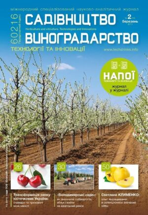 """Журнал """"Садівництво і Виноградарство. Технології та Інновації"""" №2 (16) березень 2019"""