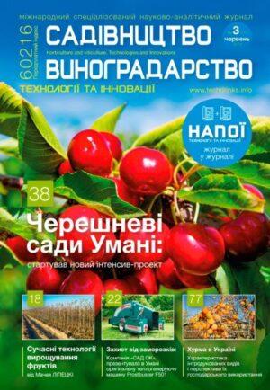"""Журнал """"Садівництво і Виноградарство. Технології та Інновації"""" №3 (17), червень 2019"""
