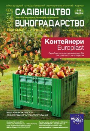 """Журнал """"Садівництво і Виноградарство. Технології та Інновації"""" №4-5 (18), серпень, 2019"""