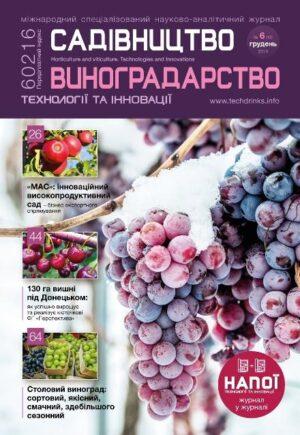 """Журнал """"Садівництво і Виноградарство. Технології та Інновації"""" №6 (19), грудень 2019"""