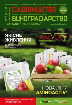 """Журнал """"Садівництво і Виноградарство. Технології та Інновації"""" №1 (20), березень 2020"""