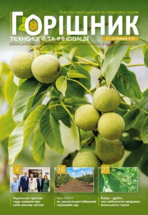 Журнал «Горішник» №№1 (8), травень 2020