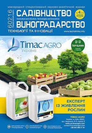 """Журнал """"Садівництво і Виноградарство. Технології та Інновації"""" №4 (23) жовтень-листопад, 2020"""