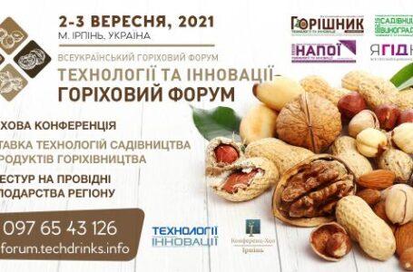 Програму науково-практичної конференції «Всеукраїнський Горіховий форум 2021» – сформовано!