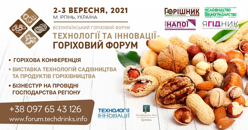 Виставка технологій садівництва, горіхівництва, саджанців горіхів, дегустації та багато іншого – у програмі Всеукраїнського Горіхового форуму 2021!