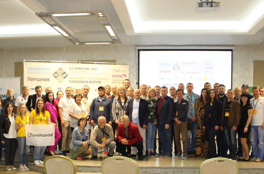 Заробляти на горіхах реально! – довели учасники Всеукраїнського Горіхового форуму