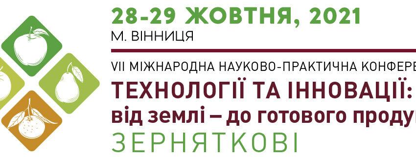 TOP 10 кращих соків України  оберуть на Народній дегустації соків прямого віджиму 28 жовтня у Вінниці. Запрошуємо до участі!
