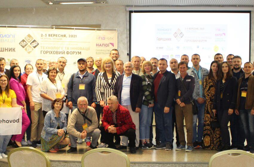 Всеукраїнський Горіховий форум 2021: як це було (відеозвіт)