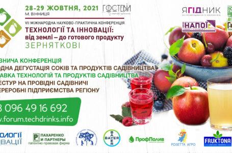 Запрошуємо садівників дізнатися, як вигідно реалізовувати зерняткові, 28 жовтня на профільній конференції у Вінниці!