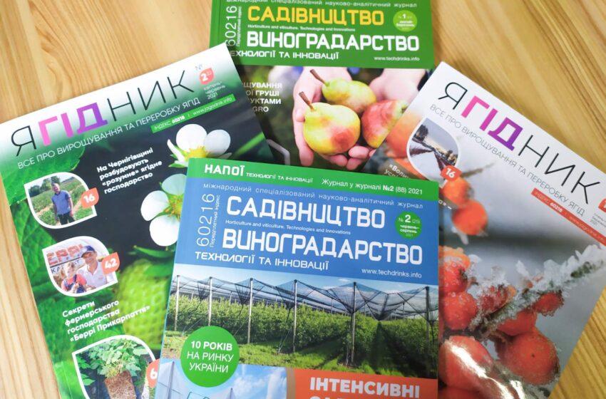 Увага! Осіння акція на журнали «Ягідник», «Садівництво і Виноградарство. Технології та Інновації»!